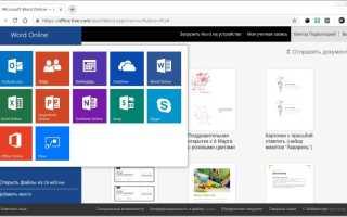 Office 365 rutor