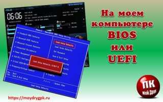 Как узнать uefi или bios