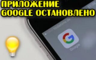 Ошибка google все время закрывается