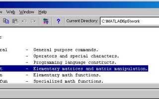 Matlab help на русском
