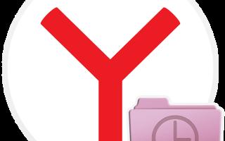 История посещений яндекс браузер