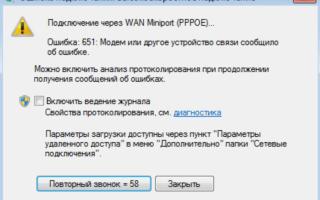 Что означает ошибка 651 при подключении