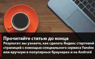 Яндекс москва главная страница установить автоматически бесплатно