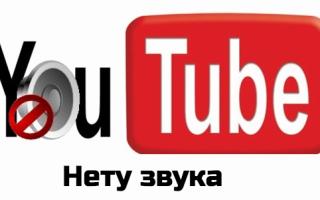 Почему видео на ютубе без звука