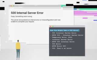 Произошла ошибка сервера
