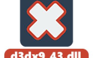 Wot ошибка d3dx9 43 dll