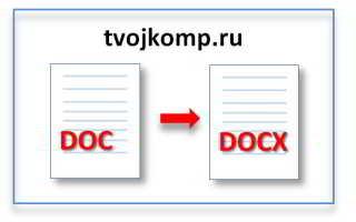 Как сохранить word в doc