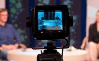 Как провести видеотрансляцию