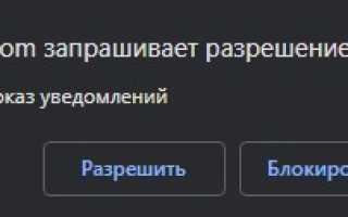 Как выключить уведомления в браузере