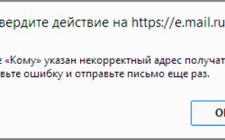Некорректный формат адреса электронной почты