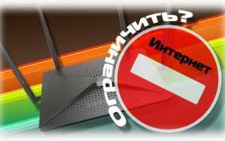 Ограниченный доступ в интернет через роутер