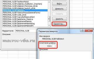 Excel vba запуск макроса