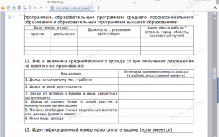 Русский язык для wps office 2020