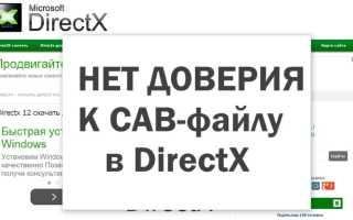 Cab файл нет доверия как исправить