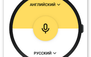 Плагин переводчик для яндекс браузера