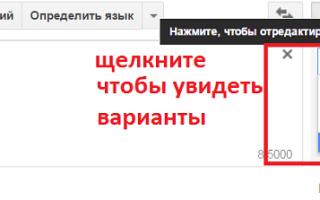 Английский переводчик на русский с произношением бесплатно