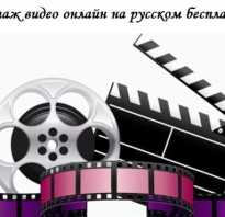 Видеомонтажер онлайн бесплатно