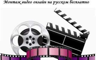 Видеомонтаж онлайн без скачивания