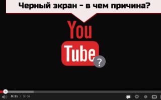 Почему при воспроизведении видео черный экран