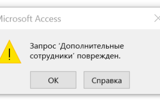 Database access error