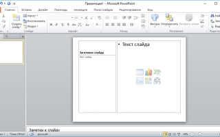 Как создавать слайды в powerpoint