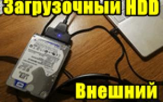 Как установить загрузчик на жесткий диск