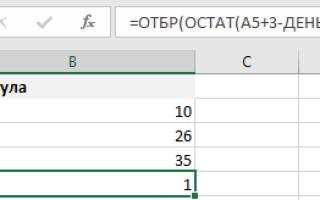 Excel неделя по дате