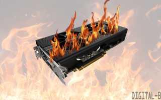 Рабочая температура видеокарты gtx 550 ti