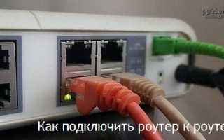 Подключение маршрутизатора к роутеру