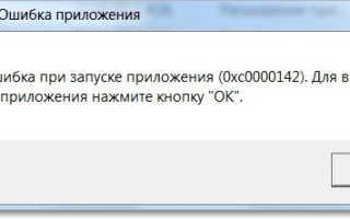 Ошибка winword exe 0xc0000142