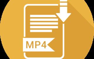 Как преобразовать видеофайл в mp4