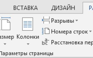 Верстка текста книжкой word