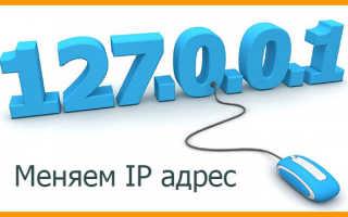 Как сменить ip адрес роутера