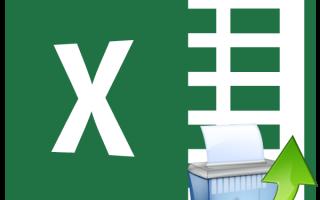Как открыть закрытый файл excel