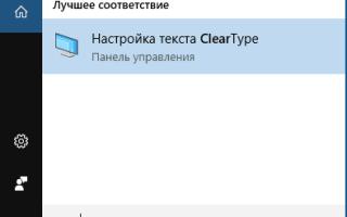 Плохо читаемый шрифт в браузере